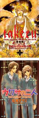 Takeru and Uwasa no Futari