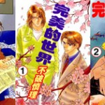 Yaoi Generation Adds Shinri Fuwa Titles