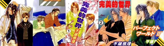 YaoiGen Adds Shinri Fuwa Titles