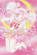Pretty Guardian Sailor Moon (Vol. 06)