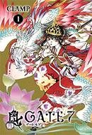 Gate 7 (Vol. 01)