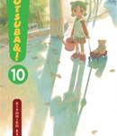 Yotsuba&! (Vol. 10)