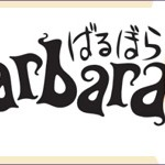 Digital Manga Launches Second Kickstarter for Tezuka's Barbara