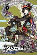 Gate 7 (Vol. 03)