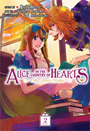 Alice in the Country of Hearts – My Fanatic Rabbit (Vol. 02)